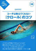 swimming-tips_Fr.jpg